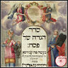 HEBREW - 13 Rare Old Manuscripts - HAGGADAH - SEFIRAT - COLOR miniatures -  DVD