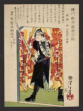 PAINTING CULTURAL JAPAN YOSHITOSHI RONIN SWORD DOORWAY LARGE ART PRINT LF945