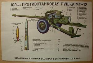 Soviet Russian Original Poster 100 mm anti-tank gun artillery T-12 USSR military