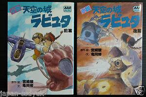 JAPAN Novel LOT: Laputa: Castle in the Sky vol.1+2 Complete Set
