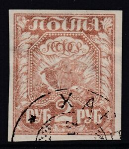 RUSSIA 1921 USED #178, SCIENCES AND ARTS !! X79