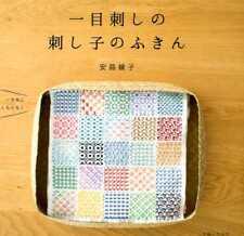 Sashiko Embroidery Kitchen Cloth Vol 2 - Japanese Craft Book