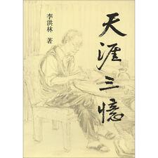 Tian ya san yi 天涯三憶
