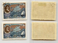 Russia USSR ☭ 1957 SC 1905 Z 1880 mint and used . rtb4303