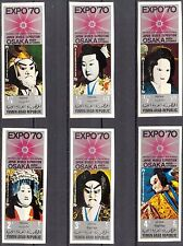 Yemen 1970 Japan Art EXPO'70 set of 6 imperf. MNH** Mi.:Bl.1082/7 14,00Eur