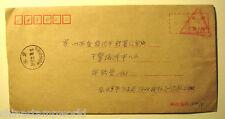 Sello de China, 1997 Cubierta militar con triagle Ejército MATASELLOS DD 1997.12.18