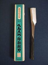 RARE! New Old Stock Japanese Straight Razor HENKOTSU Kamisori NICHO-GAKE #02