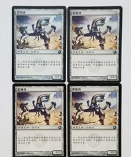4 Chinese Memnite (Playset) Scars of Mirrodin Magic the Gathering MTG NM-Mint
