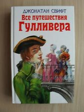 Children's book in Russian (hardback): Д.Свифт. Все путешествия Гулливера