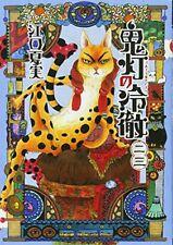 Hozuki's Coolheadedness (Hozuki no Reitetsu) vol.23 Comics Natsumi Eguchi NEW