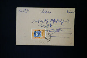 Yemen Clean Early Stamped Cover