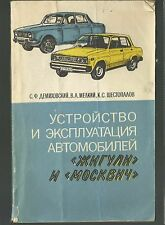 Manual Russian Soviet car book repair Zhiguli LADA & Moskvich schemes detail VAZ