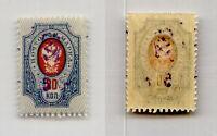 Armenia 1920 SC 126 mint . rtb4623