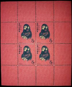 CHINA. 1980. T46. Year of the Monkey. (REPRODUCTION. COPY. REPLICA.) BLOCK OF 4.