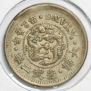 Korea 1898 1/4 Yang 298115 combine shipping