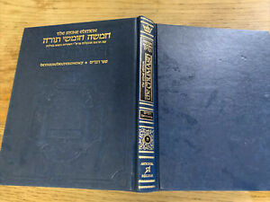 Chumash Jewish Artscroll Devarim jewish Bible Commentary