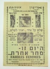 1960 Faibles Femmes French Film Movie Ad Alain Delon Demongeot Hebrew Israel