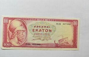 CrazieM World Bank Note - 1955 Greece 100 Drachmai - Collection Lot m220