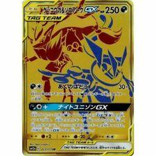 carte Pok/émon SM84 Zoroark GX 210 PV Promo