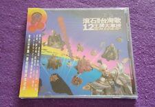 Various Artist ( 滾石台灣群星 ) ~ 滾石第一流台灣歌12王牌大車拼 ( Taiwan Press ) Cd