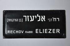 Rabbi Eliezer ben Hyrcanus TIN ENAMEL ISRAEL STREET SIGN 50's JUDAICA tannaim