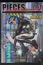 "JAPAN Masamune Shirow Art book: Pieces Gem 01 ""Ghost in the Shell +Alpha"""