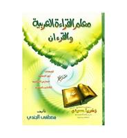 Muallim al Qirah al Arabiy Series 1 Easy Arabic reading