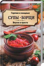 In Russian cook book - КСД - Горячие и холодные супы, борщи. Вкусно и просто