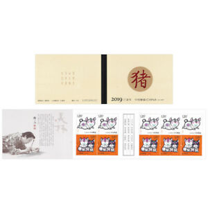 CHINA 2019 -1 猪年小本票 China New Year Zodiac of Pig Stamp/ Stamps Booklet