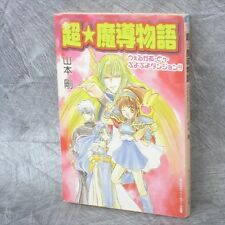 CHO MADOU MONOGATARI Mado 1 Novel TSUYOSHI YAMAMOTO Japan Book KD093*