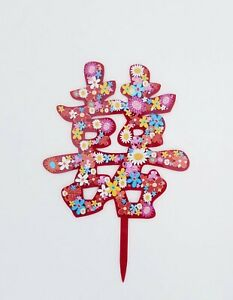 Chinese Double Happiness Character / Symbol Acrylic Cake Topper