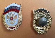 Badge: Russian Guards, Elite Military Pin, screwback, Russia Coat of Arms, New