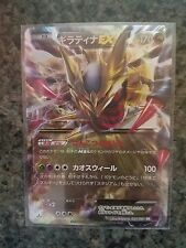 Pokemon Card XY Booster 7 Bandit Ring Giratina-EX 057/081 RR XY7 1st Japanese