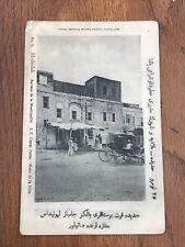 More details for postcard 1900s  - hodeidah  .bureaux de la municipalite - s.e. cheral pacha