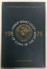 1975 Proof Coins Of The USSR Leningrad Mint CollectibleCurrencyAndCoin.Com