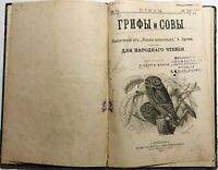 1899 Russian Antique Book Excerpts Alfred Brehm Life of Animals Vultures Owls