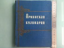"1960 RUSSIAN USSR ARMENIA GASTRONOMY COOKING BOOK ""ARMENIAN COOKING"""