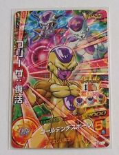 Dragon Ball Heroes, Frieza:Revival GDPJ-04 Japanese V-Jump Promo Mint!