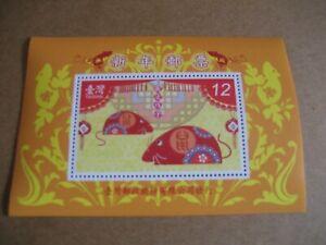 TAIWAN,CHINA  2007 NEW YEAR'S GREETING-YEAR OF THE RAT SOUVENIR SHEET