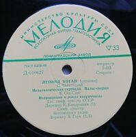 Leonid Kogan - Melancholic Serenade, Melodiya LP EX+