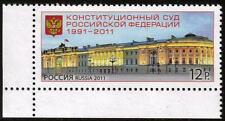 RUSSIA MNH 2011 The 20th Anniversary of the Constitutional Court