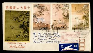 DR WHO 1971 TAIWAN CHINA FDC DOG ART COMBO KAOHSIUNG REGISTERED  g28740