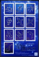 Japan 2011 Sternbilder I Constellations Hologramm 5687-5696 Kleinbogen MNH