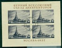 RUSSIA #603aU  Palace of the Soviets, Souvenir sheet of 4, used, VF, Scott $50.