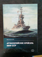Artillery cruisers of the Navy of the USSR [rus]