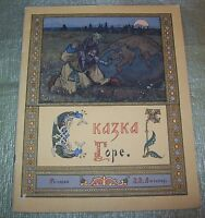 Vintage USSR book 1987 RUSSIAN TALE OF WOE. With illustrations. Original