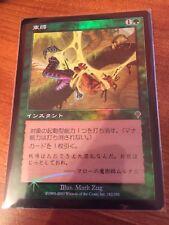 Bind ~ Foil ~ NM ~ Japanese ~ Invasion ~ MTG ~ Magic