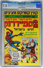 CGC 7.5-AMAZING FANTASY #15-SPIDER-MAN #1-MARVEL COMICS-HEBREW-1986-ONE & ONLY!