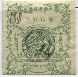 China 1913 10 cents Special Delivery used