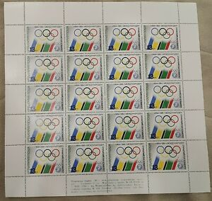 Bulgaria 1984 International Olympic Committee BULGARIA full sheet MNH** OG